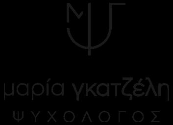 Μαρία Γκατζέλη | Ψυχολόγος Αθήνα, Πειραιάς